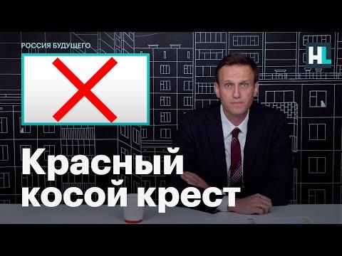 Навальный о значении символа красного косого креста