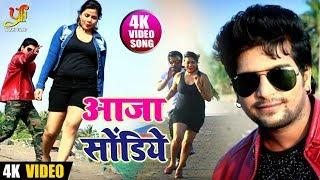 Chandrabhan Bhardwaj का धमाकेदार Video Song 2019 - Aaja Sodiye - Superhit Songs 2019