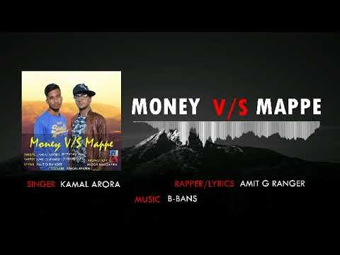 Money Vs Mappe- Kamal Arora Ft Amit G Ranger   Latest Punjabi Song 2017