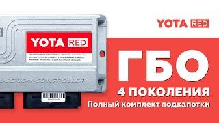 ГБО 4 покоління YOTA RED. Ще жодне обладнання не було таким простим і доступним