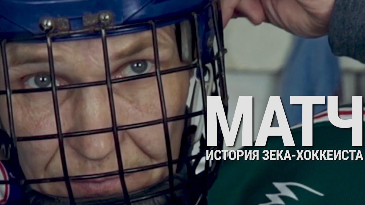 Матч. История заключенного хоккеиста