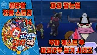 요괴워치2 끝판왕 한정 스토리 실황 공략 #14 파괴 잡는법 / 마괴간부 잡기 시리즈 [부스팅TV] (요괴워치 2 진타 3DS / Yo-kai Watch 2)