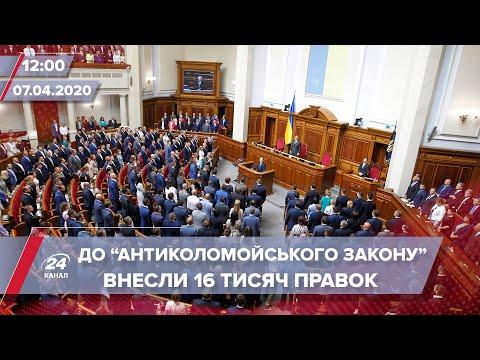 """Випуск новин за 12:00: """"Антиколомойський закон"""" намагаються заблокувати"""