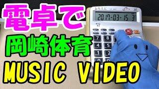 岡崎体育さんの【MUSIC VIDEO】を電卓で演奏してみました! 電卓はこち...
