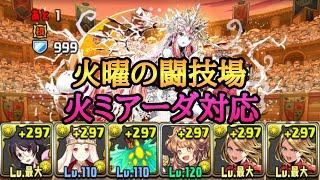 火曜の闘技場の火ミアーダを羽川×マーベルで攻略【パズドラ】