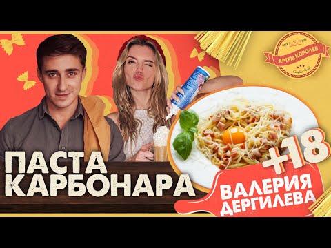 Альденте Шоу - Рецепт Пасты КАРБОНАРА / Артем Королев и Валерия Дергилева 18+