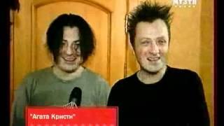 Агата Кристи. PRO новости. День Рождения в Точке, 2006 год