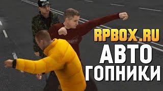 RPBOX - СДЕЛАЛИ РИНГ ИЗ МАШИН И ДРАЛИСЬ С ГОПНИКАМИ!