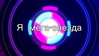 Марьяна Ро & FatCat - Мега-звезда (Караоке)