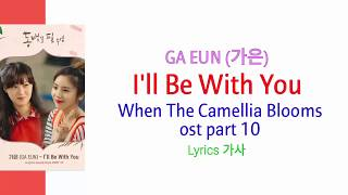 When The Camellia Blooms ost part 10 동백꽃 필 무렵 ost part 10 GA…
