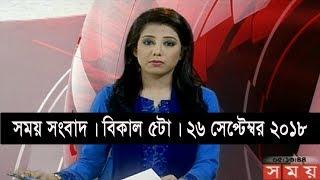 সময় সংবাদ | বিকাল ৫টা | ২৬ সেপ্টেম্বর ২০১৮ | Somoy tv bulletin 5pm | Latest Bangladesh News HD