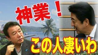 青山繁晴【神業】やられた!安倍総理の神がかった外交センスに青山氏ため息『この人は凄いわ…』