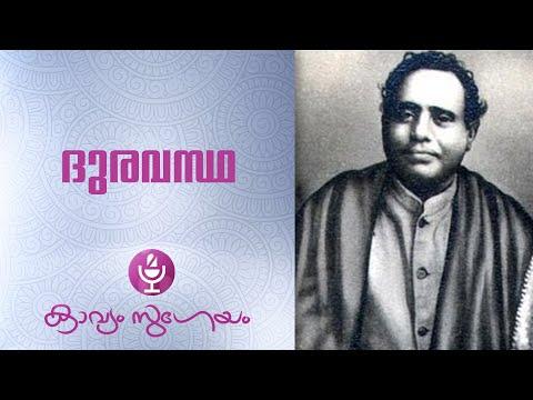 Duravastha-Kumaranasan