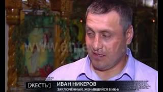 В Омске в колонии строгого режима сыграли свадьбу и провели венчание (ЭКСКЛЮЗИВ)