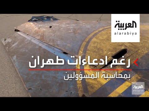 إيران تتحدث عن رواية جديدة حول إسقاط الطائرة الأوكرانية  - 00:57-2020 / 7 / 13