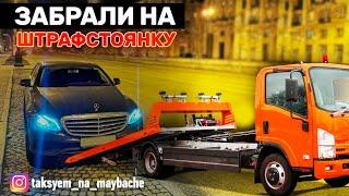 Смотреть видео Забрали на штрафстоянку. Бизнес такси. Санкт - Петербург / Таксуем на майбахе онлайн