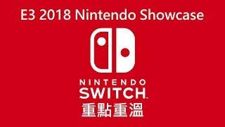 E3 2018 Nintendo Showcase 重點重溫