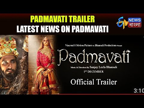 Padmavati Trailer | Latest News On Padmavati | ETV News Bangla