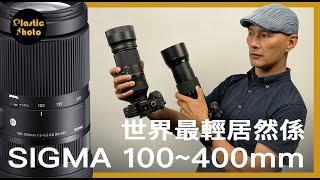 世界最輕既100-400mm居然係Sigma
