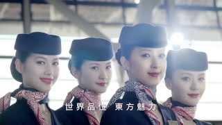 中國東方航空 世界品位 東方魅力