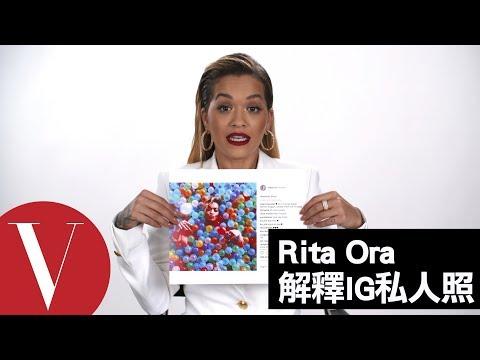 英國時尚天后!芮塔歐拉 (Rita Ora) 解釋IG私人照