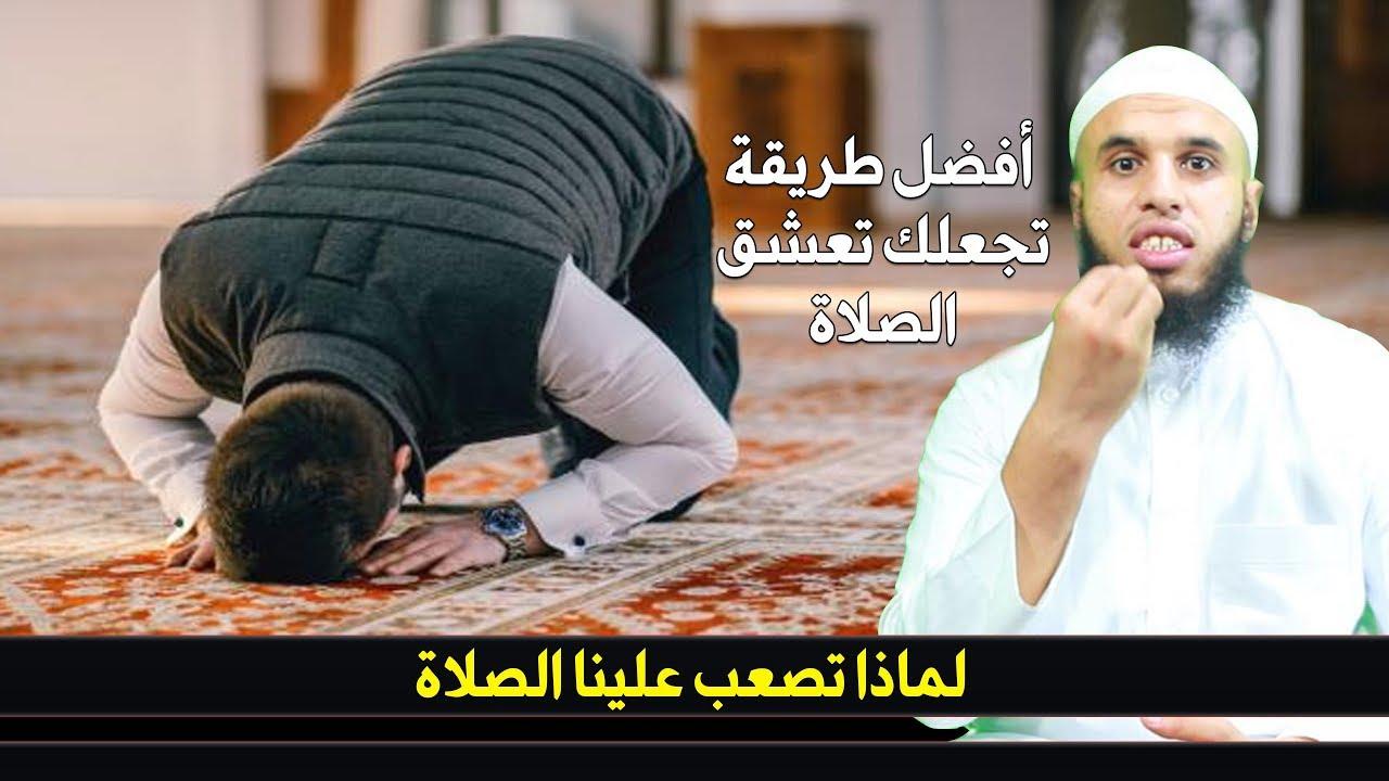 لماذا ترهقك الصلاة ولا تقدر على أداء العبادات ...لا أستطيع أن أصلي