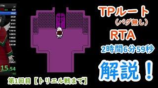 【Undertale_RTA】TP(バグ無)解説=2時間6分59秒 _1回目