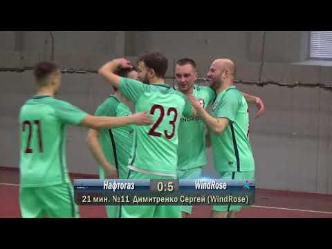 Бизнес Лига 2017-2018 | Финал Лиги C | Нафтогаз України  0-7  WindRose  (0-2)