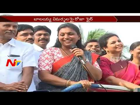 YSRCP MLA Roja Strong Counter to Balakrishna || Nandyal By-Election Campaign || NTV