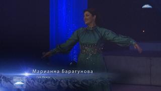 Марианна Барагунова - Гум Имыху