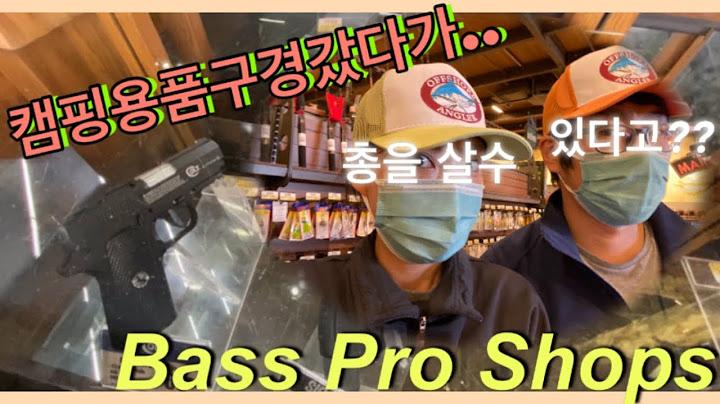 미국 산호세 캠핑용품 구경 Bass Pro Shops