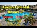 Aurora Oriental Resort 5* Египет Шарм-Эль-Шейх  отзыв
