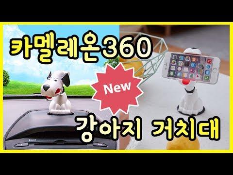 카멜레온360 도그립 강아지캐릭터 스마트폰 거치대