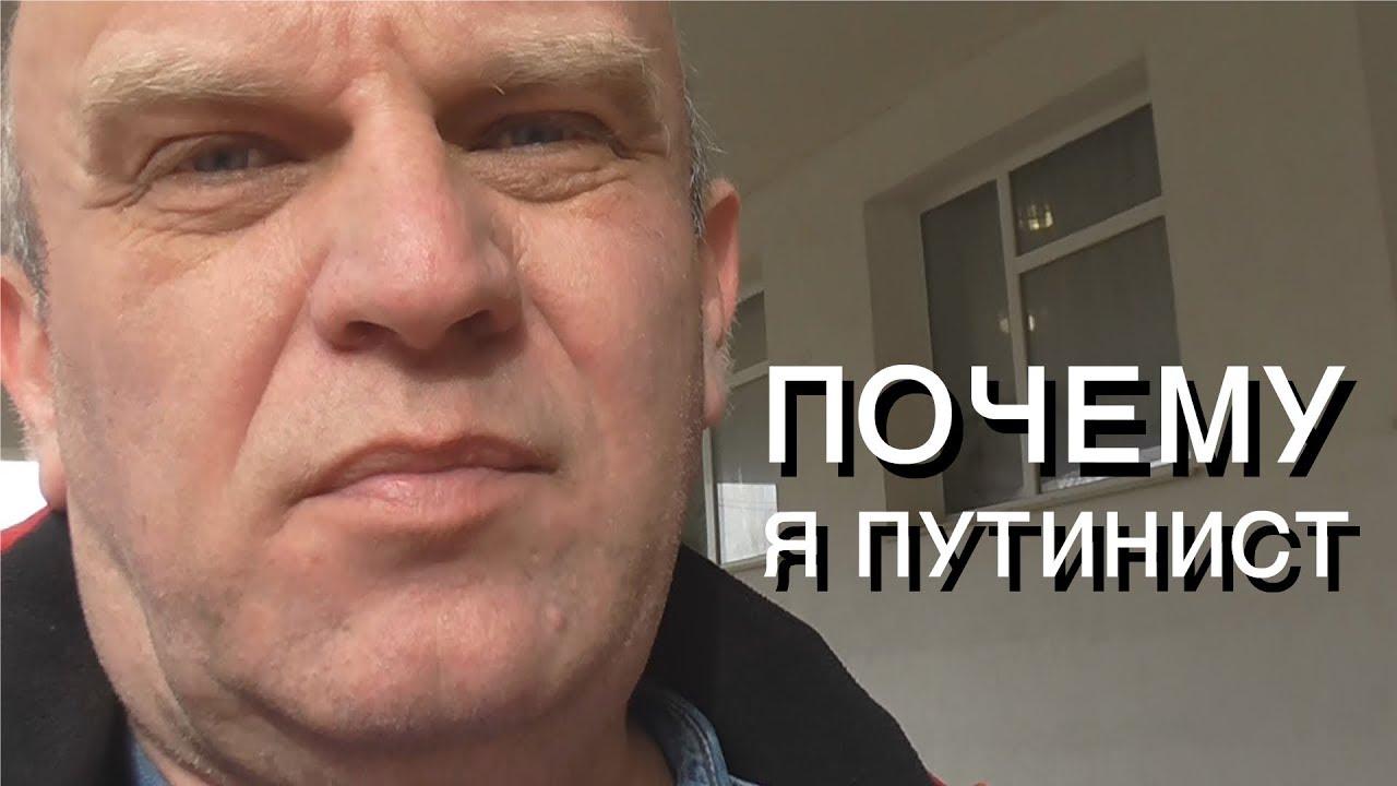 Почему Таран - путинист