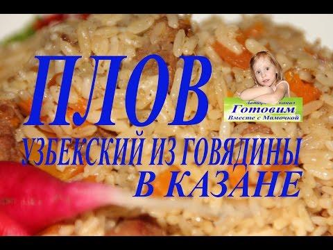 Плов узбекский с говядиной Как приготовить плов в казане на костре Рецепт плова