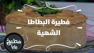 فطيرة البطاطا الشهية - ايمان عماري