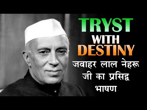 Pandit Jawaharlal Nehru Speech in Hindi नेहरु जी का प्रसिद्द भाषण