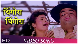 Dingora Dingora | Aadmi (1993) | Disco Shanti | Paresh Rawal | Popular Bollywood Item Song | HD Thumb