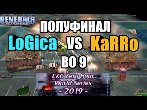 LoGica Vs KaRRo | WORLD SERIES 2019 [Generals Zero Hour] ПОЛУФИНАЛ