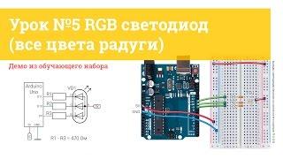 Урок №5 RGB светодиод (все цвета радуги) | iarduino.ru