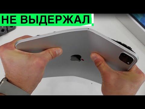 Гнущийся планшет IPad Pro 2020 | IPhone 12 [2020] отменяется и другие новости