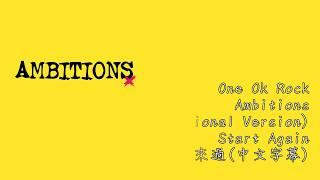 One ok Rock Start Again 重新來過 中英字幕 Ambitions International Version