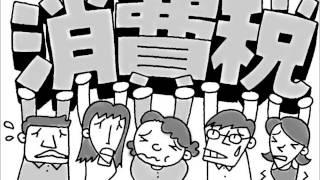 経済アナリストで獨協大教授の森永卓郎氏が、 消費税の増税の影響につい...