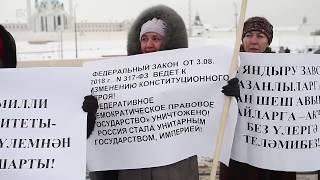 Площадь Тысячелетия в Казани собрала митингующих «против всего»