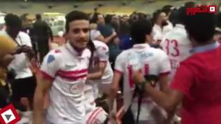 اتفرج .. كيف احتفل لاعبو الزمالك بعد الفوز على الأهلي؟
