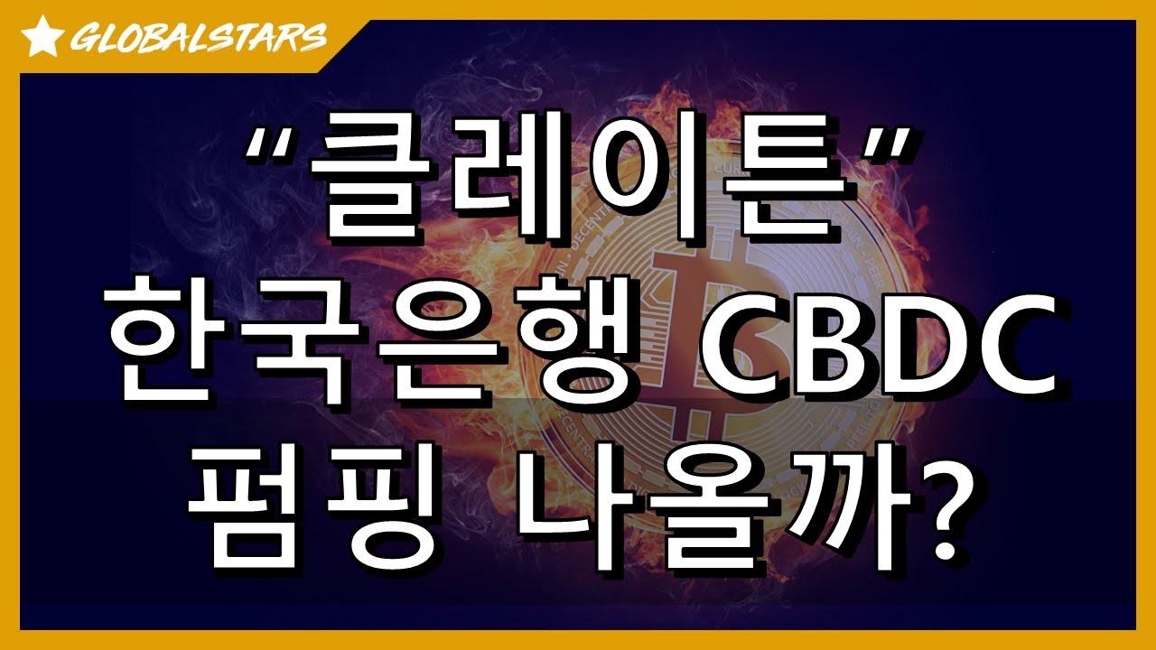 """2021608_""""클레이튼""""_한국은행 CBDC 선정되면 펌핑?_호재 가득 #KLAY"""