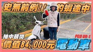 蝦場釣蝦中頭獎!超級潮流電動車價值84000元!
