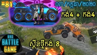 ដេកទ្រាំពួនអត់កម្រើក | Epic Game Rules of Survival Khmer - Funny Strategy Battle Online