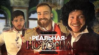 """""""Реальная история"""": ПУШКИН"""