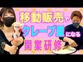 【クレープ屋の移動販売で開業!】栃木県のフランチャイズオーナー様の研修♪
